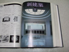 THE JAPAN ARCHITECT 1982 7〜12 新建築 合本